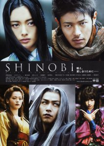 Shinobi: Heart Under Blade 1